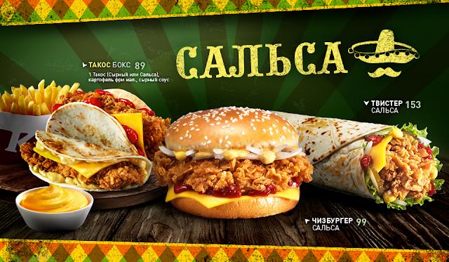 Твистер «Сальса» Чизбургер «Сальса» Такос «Сальса» и «Сырный» Такос в KFC, Твистер «Сальса» Чизбургер «Сальса» Такос «Сальса» и «Сырный» Такос в КФС, Твистер «Сальса» Чизбургер «Сальса» Такос «Сальса» и «Сырный» Такос состав цена стоимость пищевая ценность
