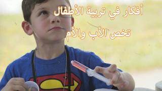 أفكار في تربية الأطفال تخص الأب والأم - افكار وحيل