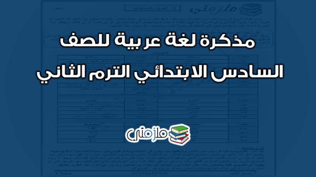 مذكرة لغة عربية للصف السادس الابتدائي الترم الثاني