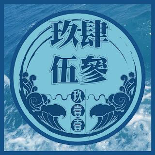 [Album] 9453 - 玖壹壹 Nine One One
