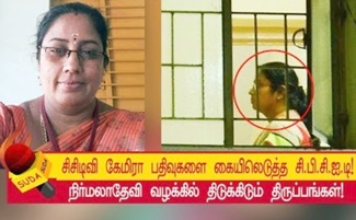 Cbcid received an secret letter in nirmaladevi issue