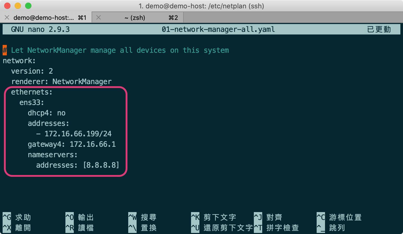netplan桌面版 固定IP 設定
