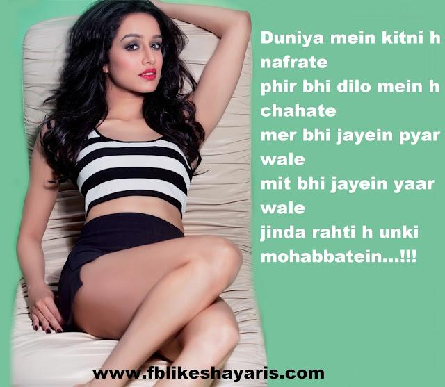 Duniya mein kitni h nafrate - Romantic Shayari