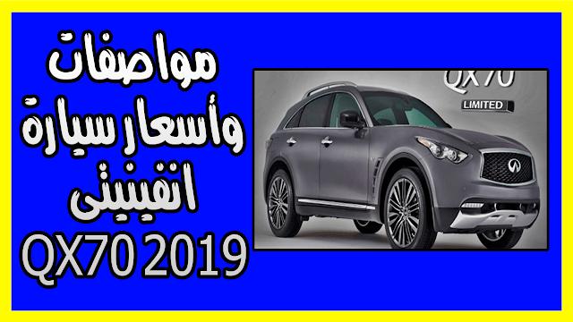 مواصفات وأسعار سيارة انفينيتى QX70 2019