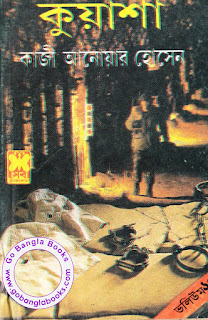 Kuasha series by Kazi Anwar Hossain - Volume 10