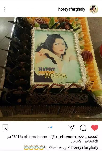 حورية فرغلي تحتفل بعيد ميلادها