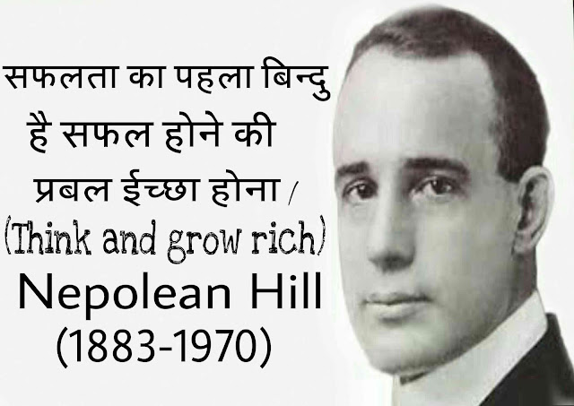 NEPOLEAN-HILL-QUOTES