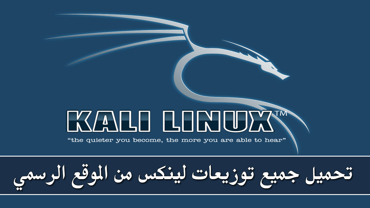 Download Linux distributions full - Download Kali Linux