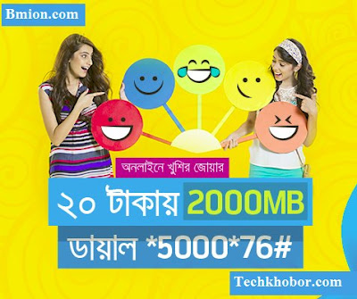 grameenphone-2000mb-20taka-usable-12am-10am-7-days-validity
