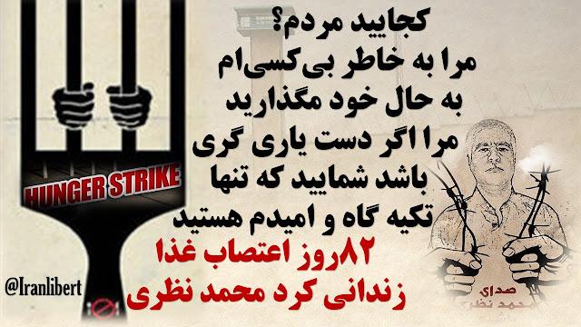 زندانی کرد محمد نظری
