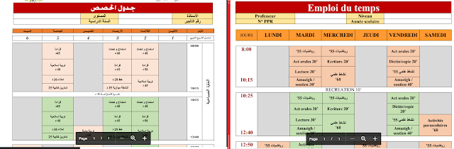 استعمال الزمن تفويج عربية / فرنسية للسنة الأولى من التعليم الابتدائي