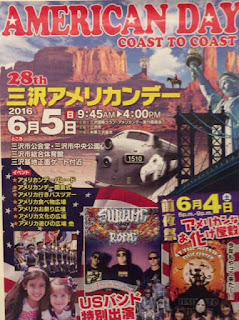 Misawa American Day 2016 poster 三沢アメリカンデー ポスター