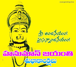 hanuman jayanti wishes in Telugu