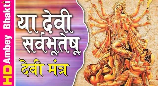 Ya Devi Sarva Bhuteshu Lyrics in Hindi