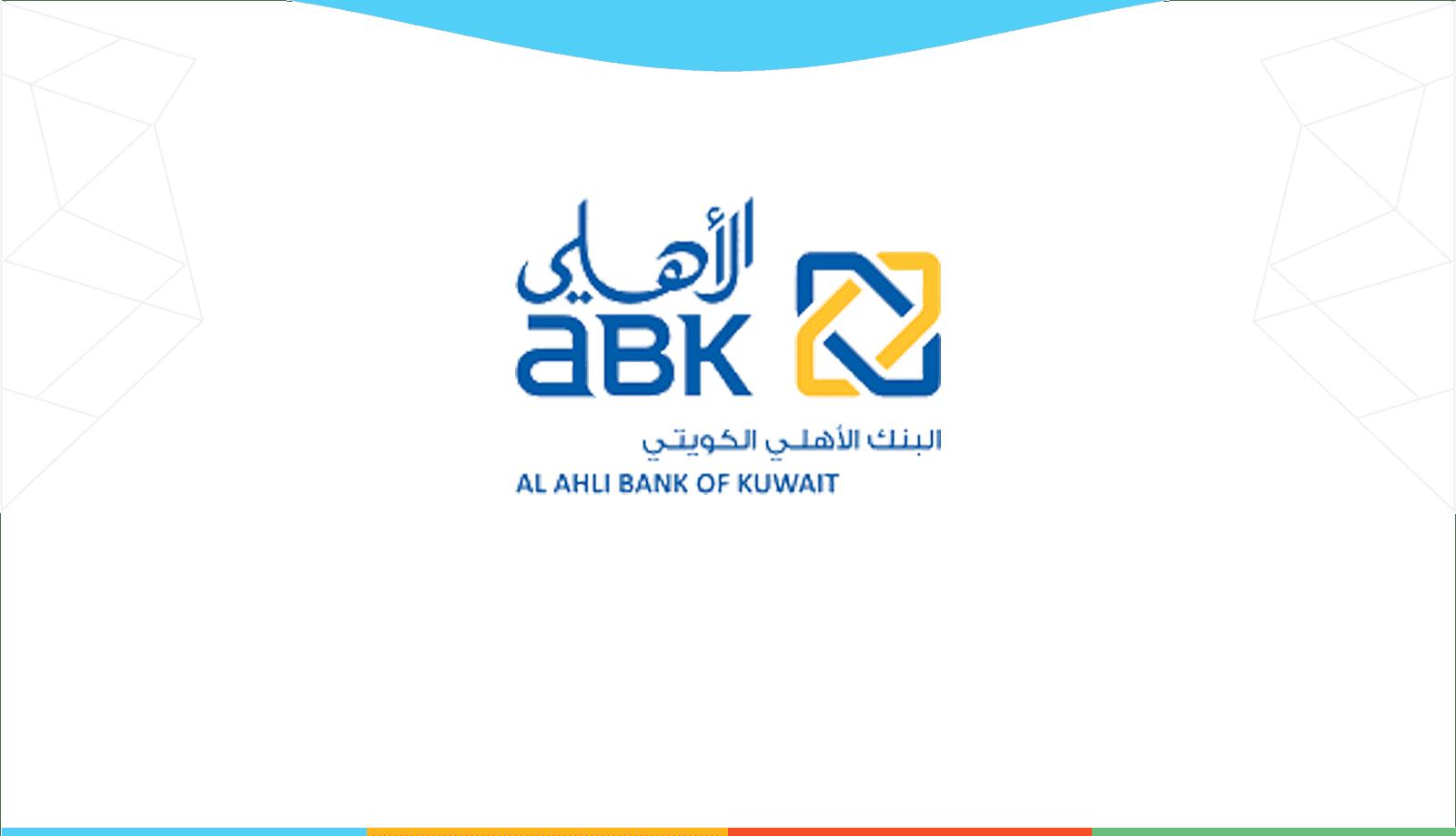 ABK Egypt careers | SMS's Utilization Officer وظائف البنك الأهلي الكويتي