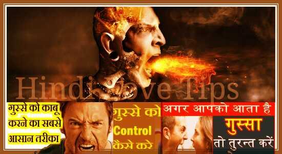 गुस्से को कंट्रोल कैसे करे। How To Control Your Anger Hindi Tips