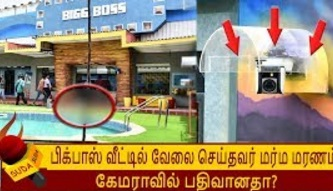 One person died near bigg boss house