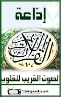 إستماع اذاعة القرآن الكريم بث مباشر اون لاين بدون تقطيع