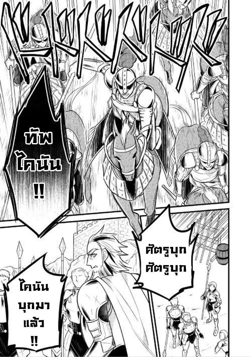 อ่านการ์ตูน Daites Ryou Koubouki ตอนที่ 11 หน้าที่ 29