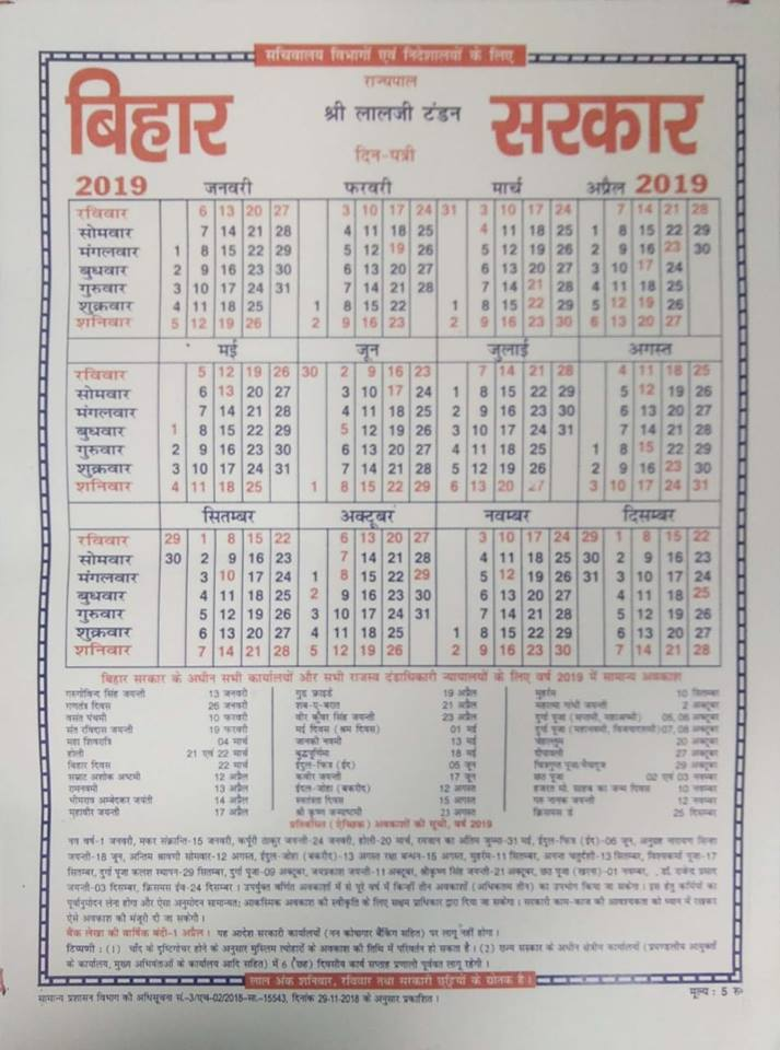 bihar holiday calendar 2019 sachiwalaya