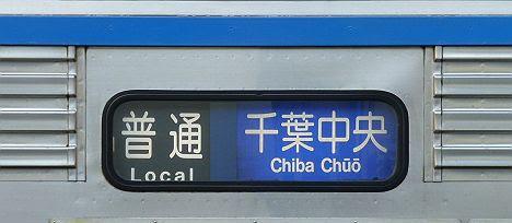 千葉中央行きの3500形未更新車(2017.2廃車)