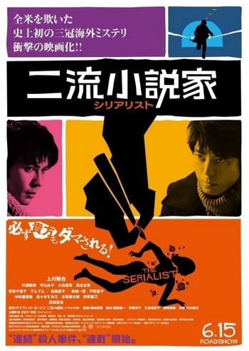 The Serialist (2013) [พากย์ไทย]