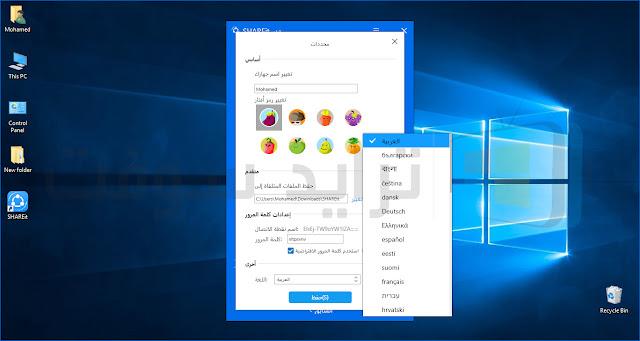 برنامج share it أخر اصدار عربي