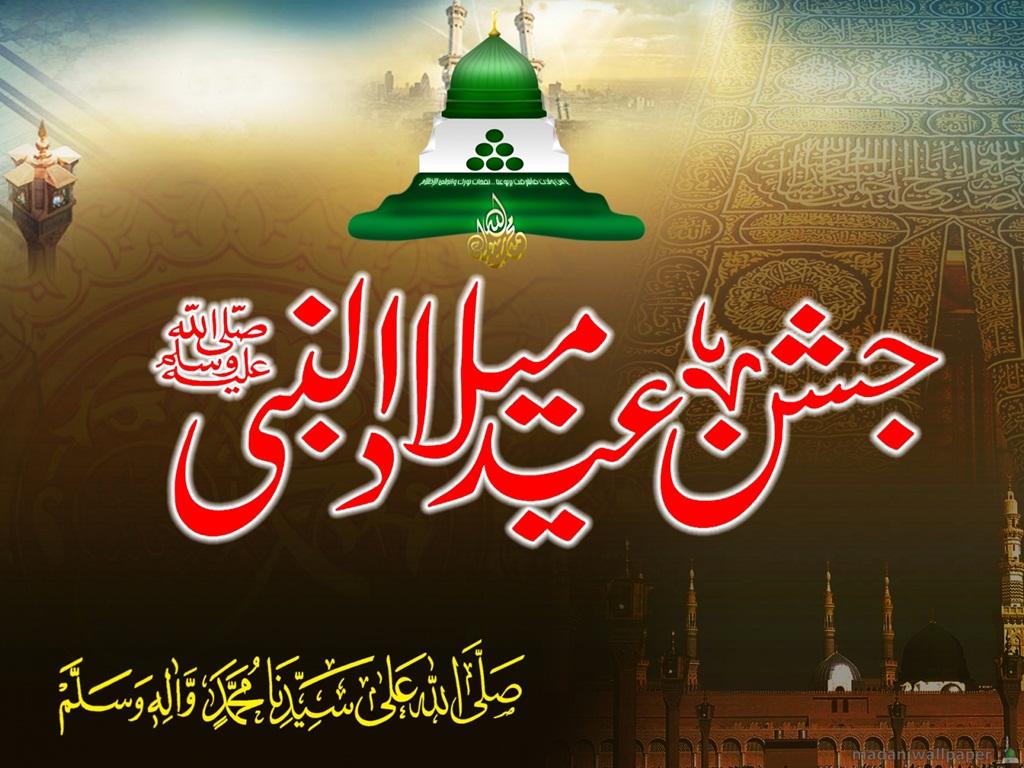 Husband Wife Islamic Quotes Wallpaper Jashn E Eid Milad Un Nabi Wallpapers Hd 12 Rabi Ul Awwal