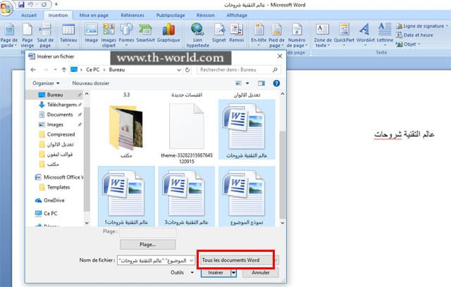 كيفية-دمج-عدة-ملفات-وورد-Word-في-ملف-واحد-فقط