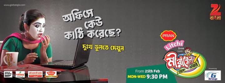 Advertising Archive Bangladesh: Pran Litchi Drink