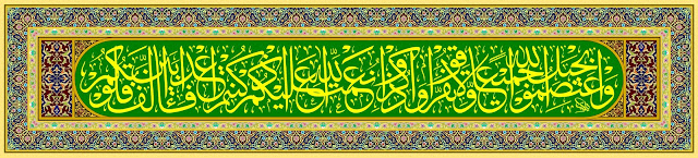 Kaligrafi digital wa'tashimu bi hablillah