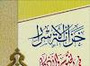 خزانة الأسرار في الختوم و الأذکار - السيد محمد تقي المقدم