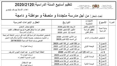 تنظيم أسابيع السنة الدراسية 2020-2021 بصيغة word