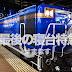 [日本] 惜別寢台列車