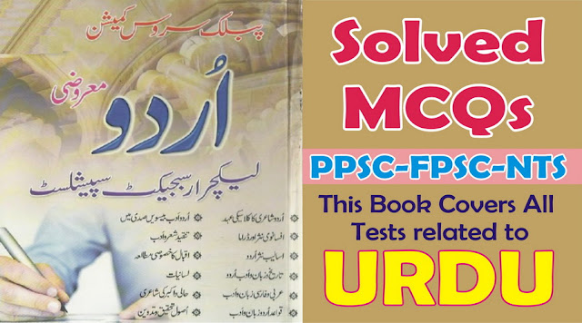 Solved MCQs Urdu Book for SS, Lecturers