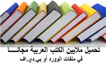 ملايين الكتب العربية المجانية للتحميل