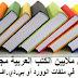 تحميل ملايين الكتب العربية مجانا في ملفات الوورد واكروبات