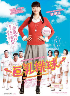 Oppai Volleyball 2009 Subtitle Indonesia