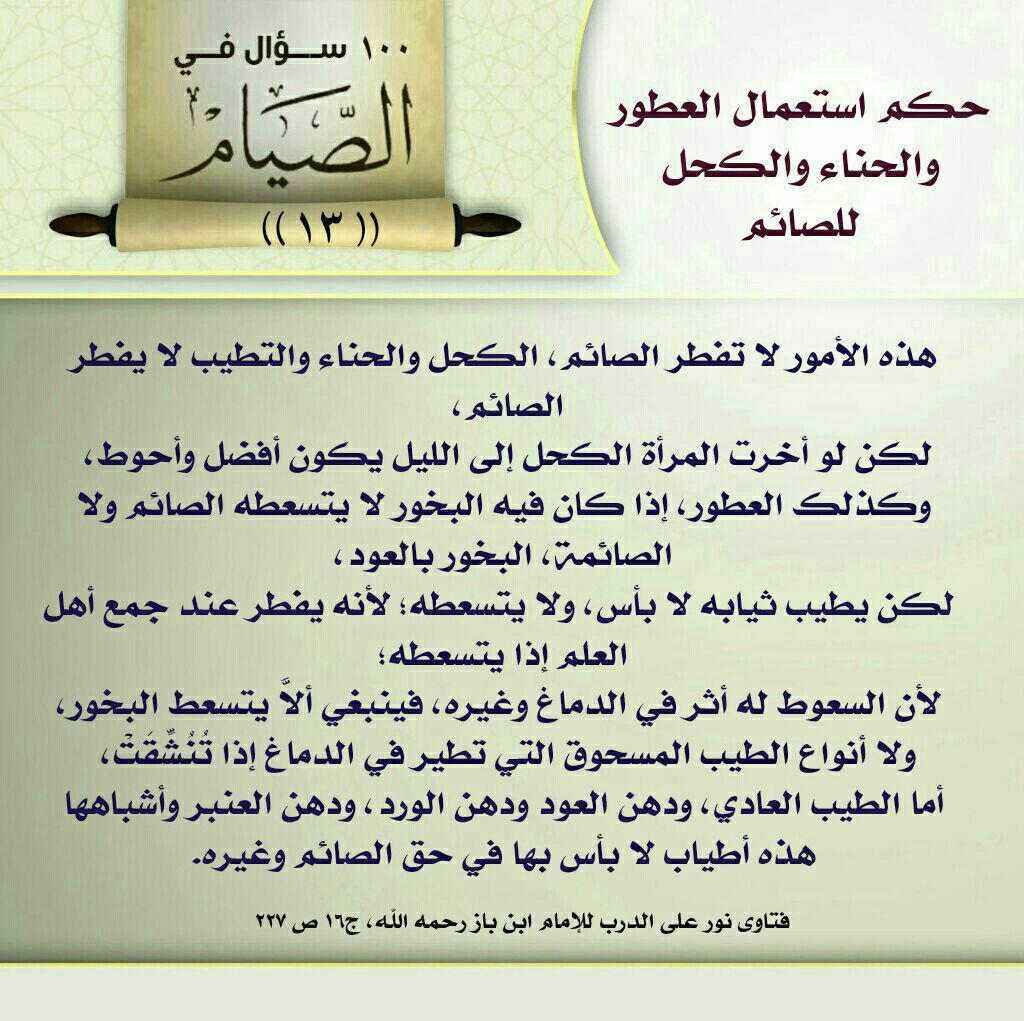 المنهج السلفي Perfumes In Ramadhan العثيمين