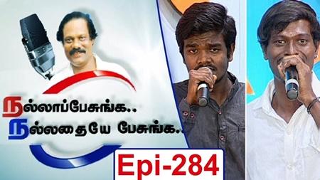 Healthy Mind or Healthy Physic ? #13 | Nalla Pesunga Nalladhaye Pesunga | Leoni Tamil Debate Show