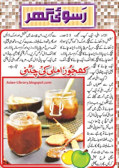 Latest updates about asian foods health habits and business khajoorimli chatni recipes in urduroman forumfinder Gallery