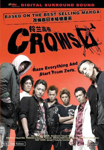 Crows Zero 1 (2007)