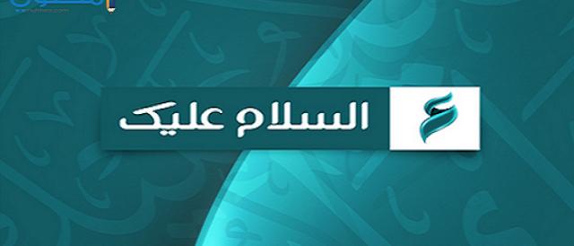 """تردد قناة """"السلام عليك أيها النبي"""" الجديد على النايل سات 2018"""