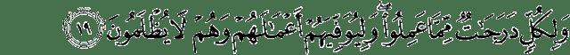 Surat Al-Ahqaf ayat 19