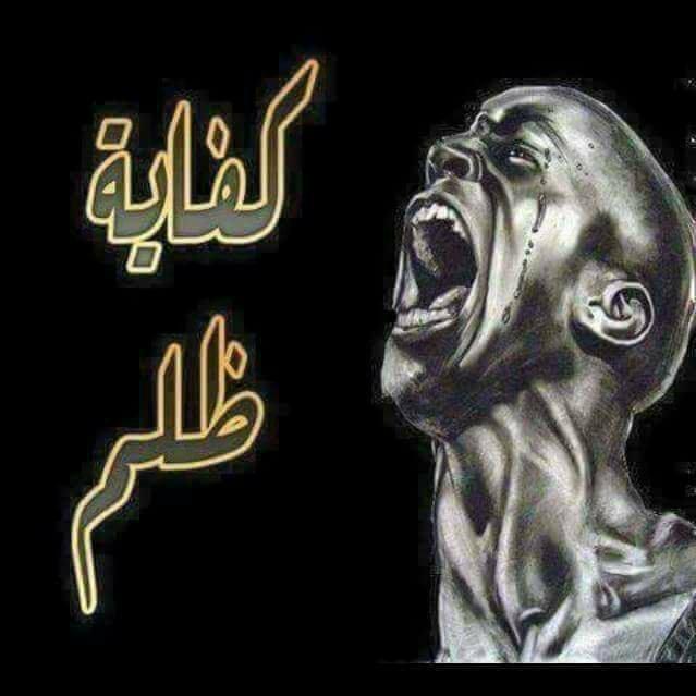 تقرير اسود لانتهاكات حقوق الإنسان بالمغرب ،لا يمت بصلة لمضامين دستور 2011 ،