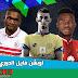 حصريا اوبشن فايل الدوري المصري 2017/2018 لـ PES 2013