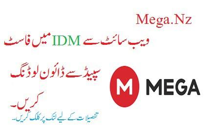 Mega nz Website Se IDM Mein Fast Speed Se Downloading Kese Karein