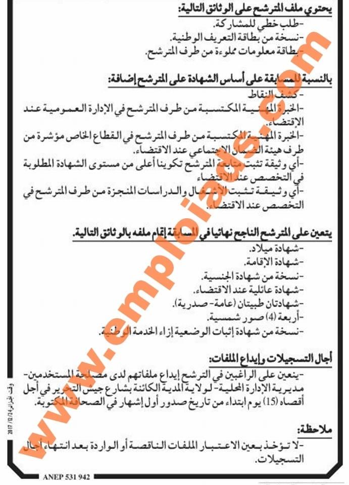 اعلان مسابقة توظيف بالادارة المحلية ولاية المدية اكتوبر 2017