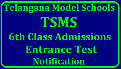 Telangana Model Schools 6th Class Entrance Exam 2018 | TSMS 6th Class Admissions 2018 TSMS Telangana Model Schools 6th Class Entrance Test 2018 Notification - Online Application Form @telanganams.cgg.gov.in| Telangana Model Schools 6th Class Entrance Exam 2018 | TSMS 6th Class Admissions 2018 | Telangana State Model School Admission Entrance Test Online Application form to Apply Online | Schedule for Admissions into Telangana Model Schools for the Academic Year 2018-19 to get Admission into 6th Class |TS Model Schools 6th Class Entrance Test 2018 Notification |TSMS CET 2018 Notification Released | TS Model schools 6th class Entrance Test 2018 Notification released | TS Model schools VI class Admission Test 2018 Notification Released TS Model Schools 6th Class Entrance Test 2018 NotificationTelangana State Model Schools Society released Activity Schedule issue of Notification starting of Online Application form availability of Hall Tickets at Official website www.telanganams.cgg.gov.in Exam Dates Results Merit Selection List Download from same web portal verification of Certificates couselling schedule and commencemnt of Classes tsms-telangana-model-schools-6th-class-entrance-test-Apply-online-telanganams.cgg.gov.in-hall-tickets-results-merit-selection-list-download/2018/01/tsms-telangana-model-schools-6th-class-entrance-test-Apply-online-telanganams.cgg.gov.in-hall-tickets-results-merit-selection-list-download.html