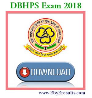 DBHPS Important Questions 2018 February (Expected) Lower & Higher Exams